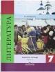 Литература 7 кл. Рабочая тетрадь в 2х частях к уч.Коровиной
